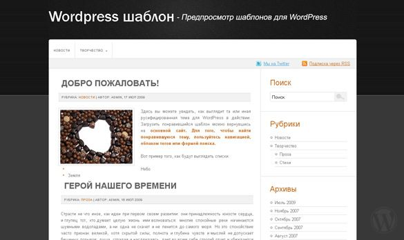 Wordpress тема SimplePress 2
