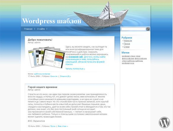 Wordpress шаблон 9 ths-Current