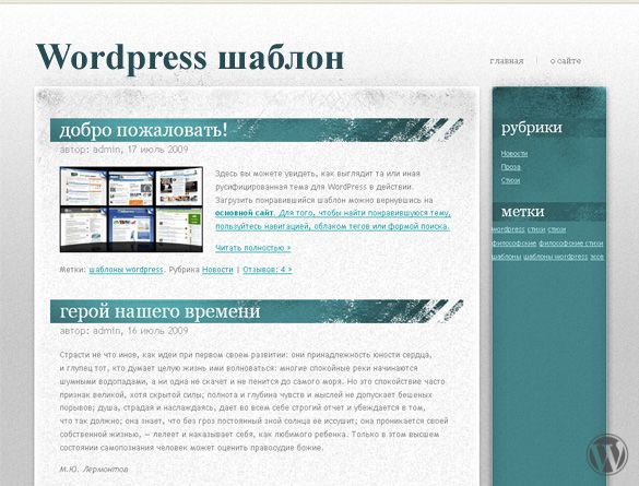 Wordpress шаблон Abrasive