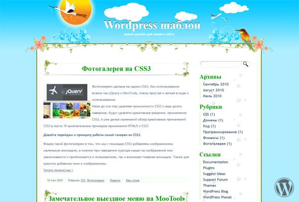 Летняя тема для WordPress