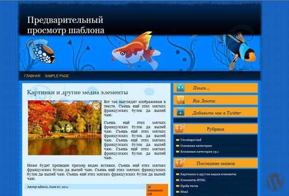 Тема для WordPress с рыбками Aquarium