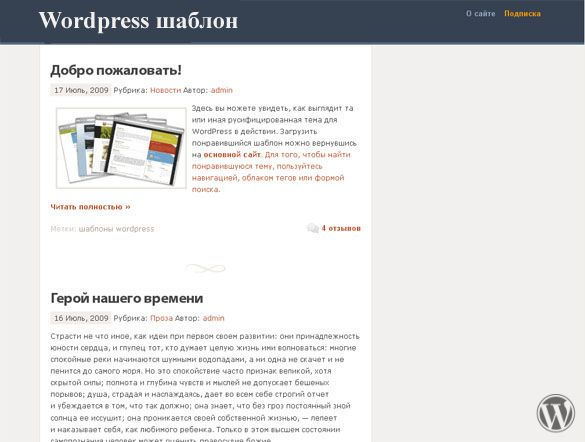 Wordpress тема Artemis