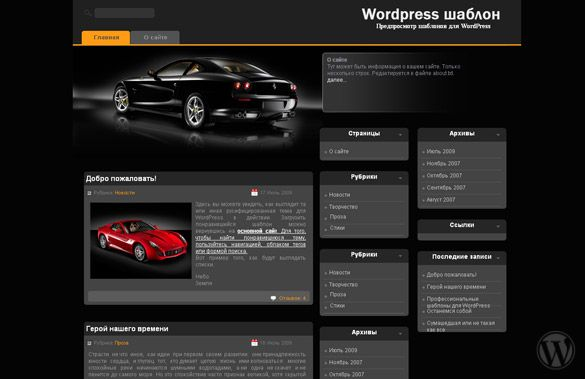 Wordpress шаблон Black Car