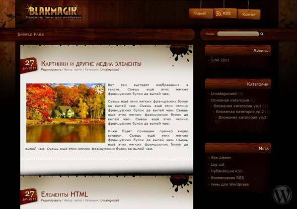 Тема для WordPress blackmagik