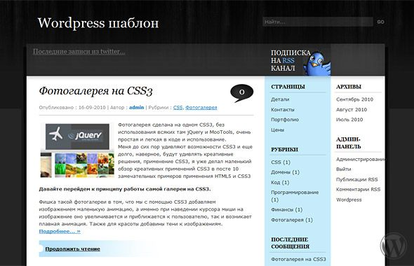 WordPress тема BlackSapphire