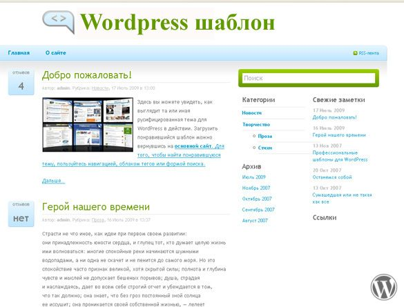 Wordpress тема Blogdog