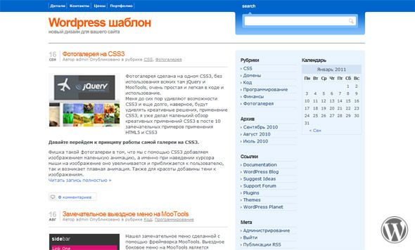 WordPress тема BloggingPro Theme 1.2