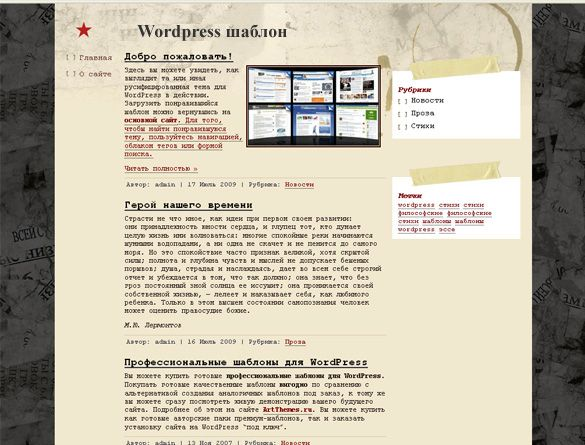 Wordpress шаблон Bolshevik