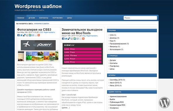WordPress шаблон Brizon
