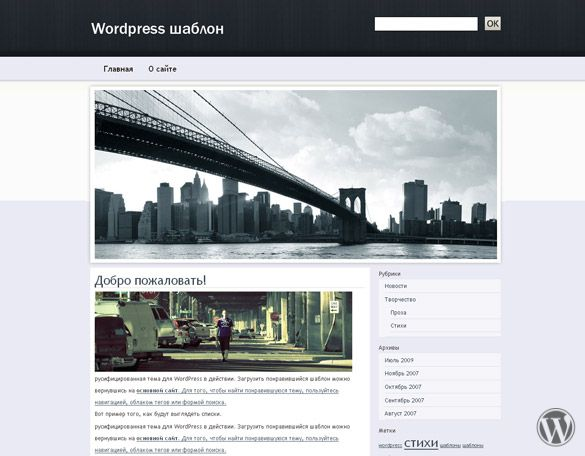 Бизнес шаблон для WordPress business-tint