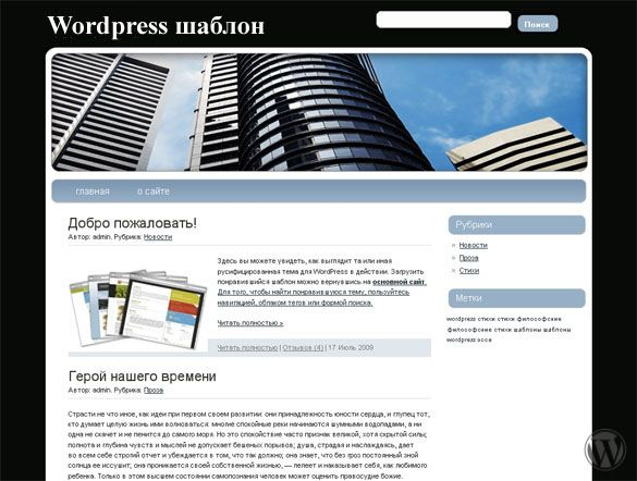 Wordpress тема WP-Business-blog