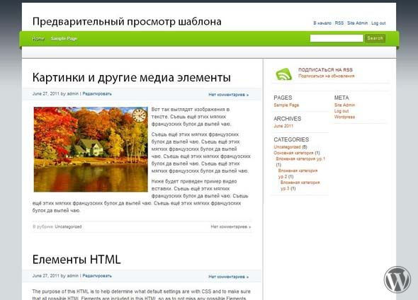 Блог шаблон для WordPress Cordobo Green Park 2