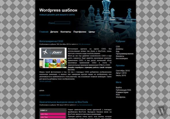 WordPress шаблон Chess Theme