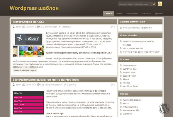WordPress шаблон Chocolate Lite 1.0.9