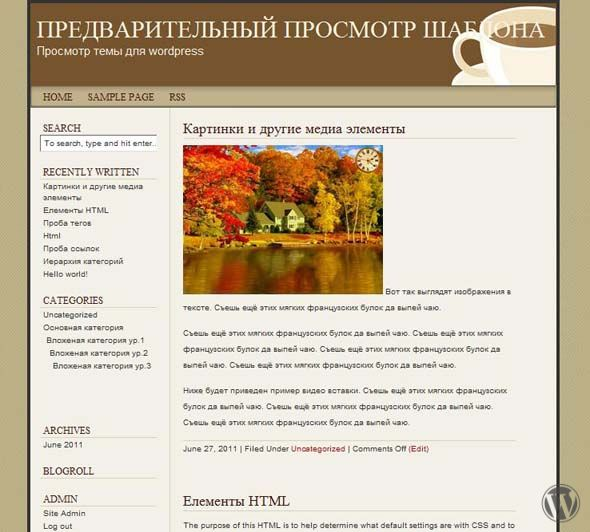 Кофейная тема для WordPress