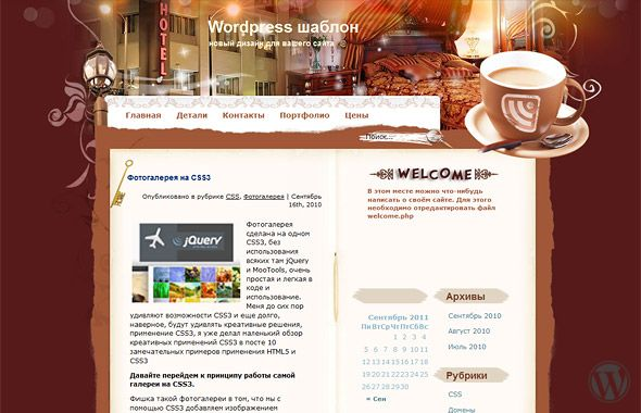 WordPress шаблон Comfy 1.0
