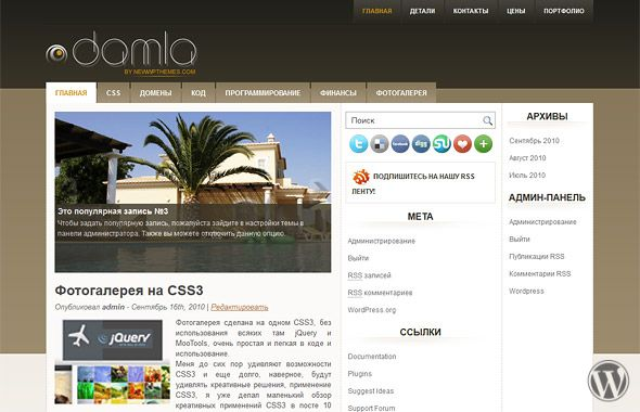 WordPress шаблон Damla 3.0