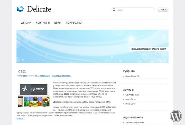 WordPress тема Delicate 3.4.3