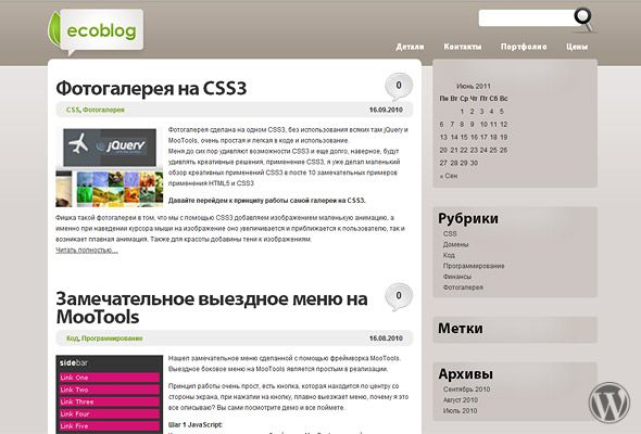 Wordpress шаблон Eco-blog