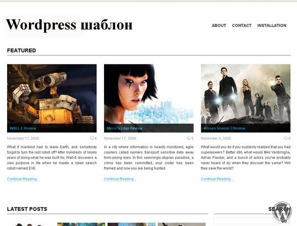 Wordpress шаблон Equilibrium