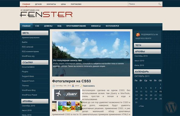 WordPress тема Fenster 3.0