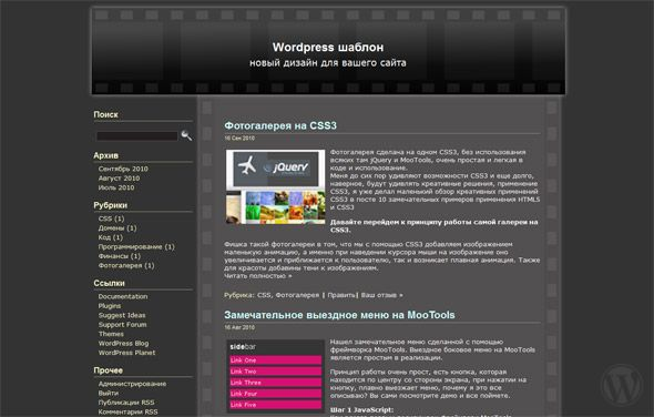 WordPress тема Film Reel 1.0