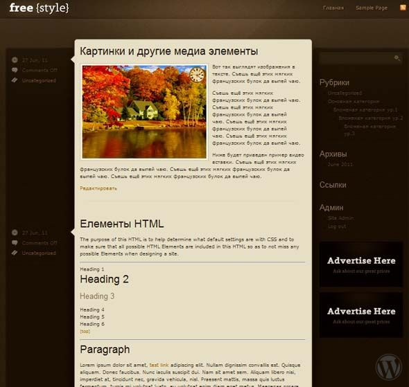Темная тема для WordPress FreeStyle