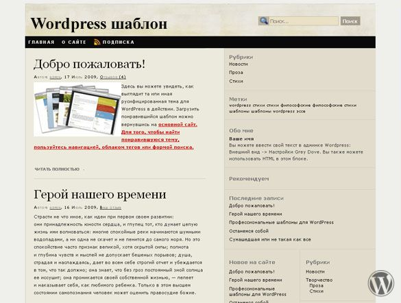 WordPress тема для личного блога grey dove