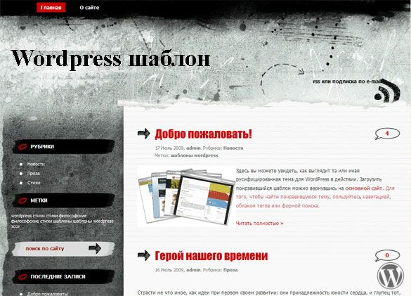 Wordpress тема Greyzed