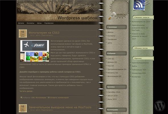 WordPress шаблон Grunge Style 1.0