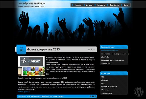 WordPress тема Hands Up 1.0