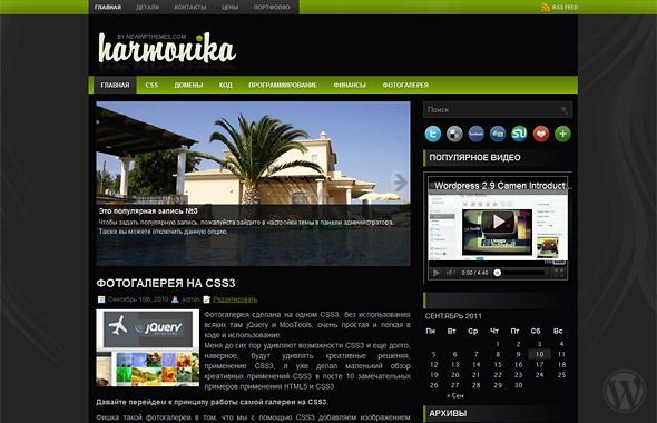 WordPress тема Harmonika 3.0
