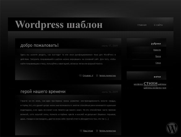 Wordpress тема Implied
