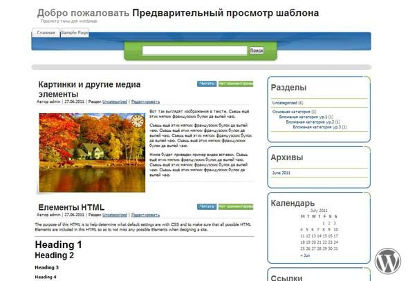 Быстрая тема для WordPress Internet