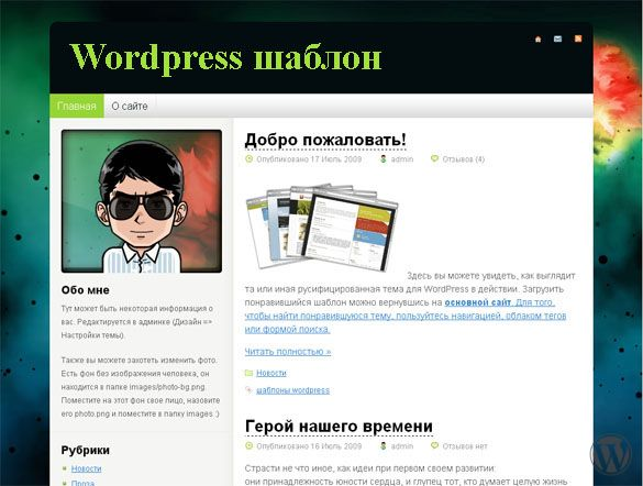 Iva - тема для персонального блога на WordPress