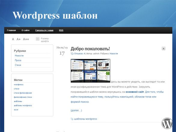 Wordpress тема jQ