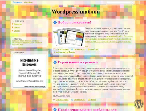 Wordpress тема Kaleidoscope Abstract