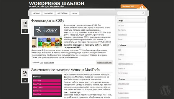 WordPress шаблон LightWord 1.2.1
