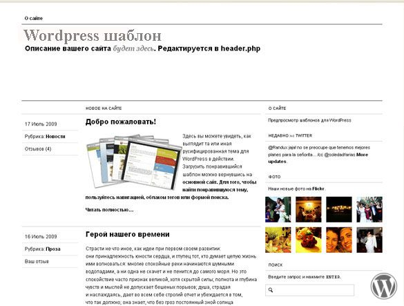 Wordpress шаблон Modern Clix
