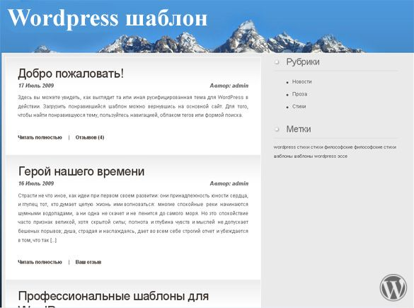 Wordpress шаблон Mountainbreeze