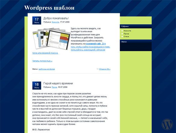 Wordpress тема Nightly