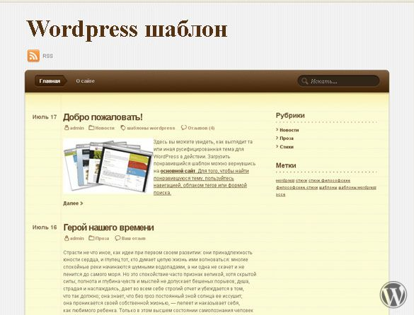 Шаблон для WordPress notepad
