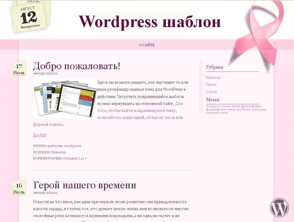 Wordpress тема One Day at a Time
