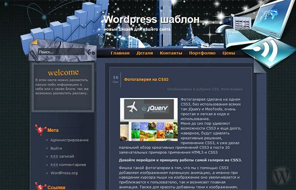WordPress шаблон Online Magic Power 1.0