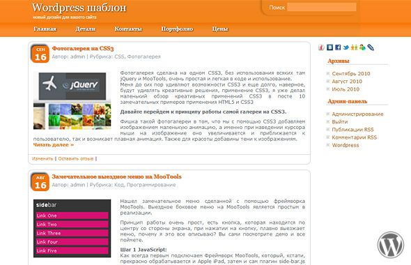 WordPress шаблон Oramak 1.0