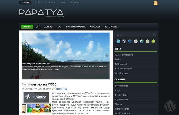 Шаблон для WordPress Papatya 3.0