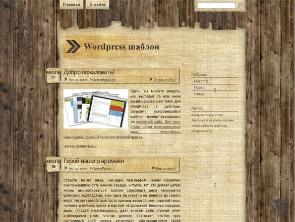 Wordpress шаблон Papyrus