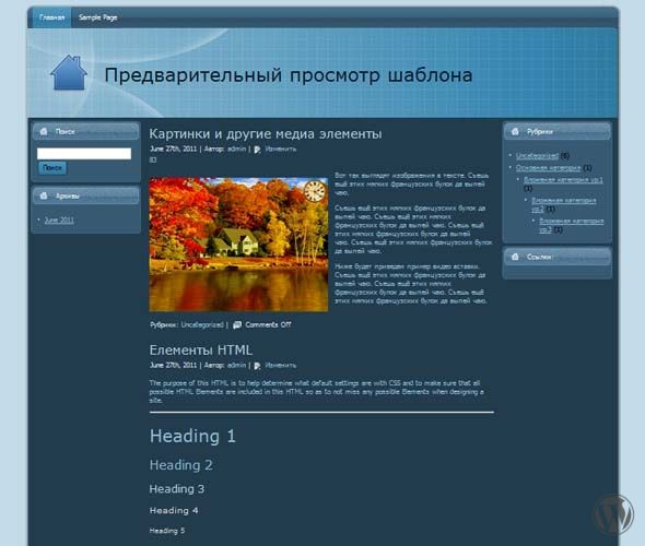 Бизнес тема для WordPress pwc