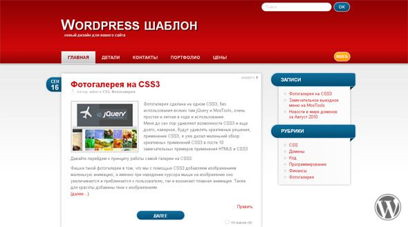 WordPress тема RedBel 1.0