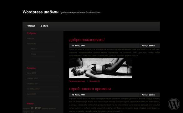 Wordpress шаблон Shadowed